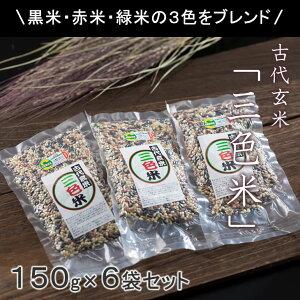 【ふるさと納税】古代玄米・無農薬「三色米」150g×6個