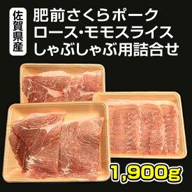 【ふるさと納税】佐賀県産肥前さくらポークロース・モモスライスしゃぶしゃぶ用詰合せ1.9kg 送料無料