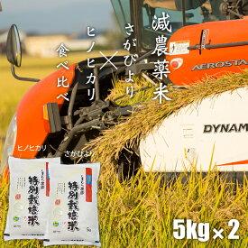 【ふるさと納税】食べ比べ「減農薬米」さがびより・ひのひかり(5KG×各1袋)しもむら農園 送料無料 合計10キロ 農薬半分以下