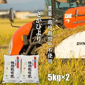 【ふるさと納税】もっちり艶々「農薬:栽培期間中不使用」さがびより(5KG×2袋)しもむら農園