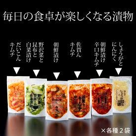 【ふるさと納税】スタンドパックキムチ&浅漬けセット(6種類×2袋)キムチ 浅漬け おつまみ