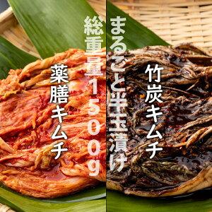 【ふるさと納税】特別製造!薬膳キムチと竹炭キムチ(半玉まるごと白菜)1.5kg