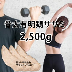 筋トレに最適!骨太有明鶏ササミ(500g×5袋)JAよりみち