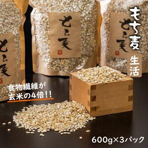 【ふるさと納税】もち麦(600g×3パック)生産農家直送便 送料無料 くすもち二条 健康 米