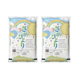 【ふるさと納税】10年連続最高評価特A受賞米!令和2年産さがびより10kg (H015107)