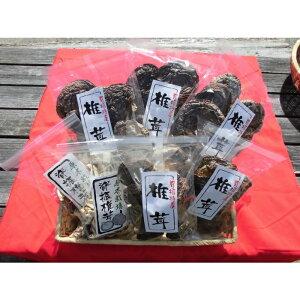 【ふるさと納税】せふり特選椎茸セット<極み> (H044102)