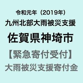 【ふるさと納税】【令和元年 大雨災害支援緊急寄付受付】神埼市災害応援寄附金(返礼品はありません)