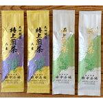 【ふるさと納税】八女茶「極上煎茶」100g×2本・九州銘茶「特上煎茶」八重100g×2本飲み比べセット
