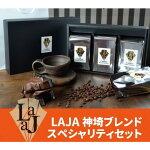 【ふるさと納税】LAJA神埼ブレンドスペシャリティセット【3袋】(H070102)