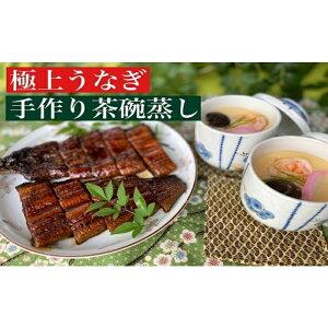 【ふるさと納税】極上うなぎ1尾とこだわりの茶碗蒸しセット (H071102)
