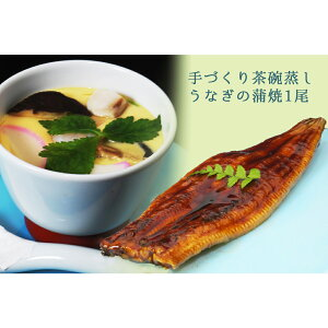 【ふるさと納税】九州産うなぎ1尾とこだわりの茶碗蒸しセット (H071102)