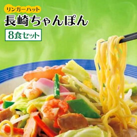 【ふるさと納税】いつも食べてるあの味をご家庭で!ちゃんぽん8食セット【リンガーフーズ】