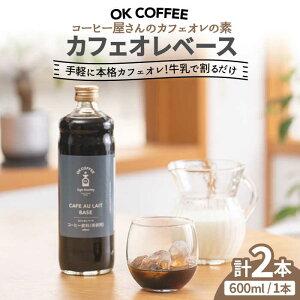 【ふるさと納税】【簡単】【おうちカフェ】牛乳で割るだけ OK COFFEE カフェオレの素(加糖) 600mlボトル×2本(24杯分) [FBL005]