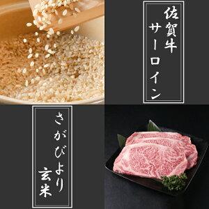 【ふるさと納税】佐賀牛サーロイン750g・さがびより玄米5kgセット【plan】[FBF048]