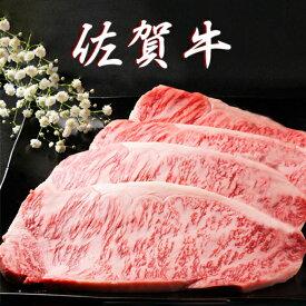 【ふるさと納税】佐賀牛サーロインステーキ1000g(250g×4枚)(54F20)