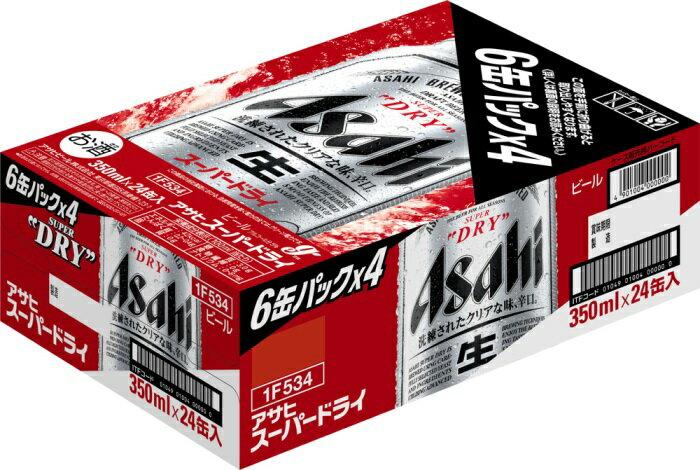 【ふるさと納税】A-079 ★ドライがうまい!★アサヒビール350ml缶 24本