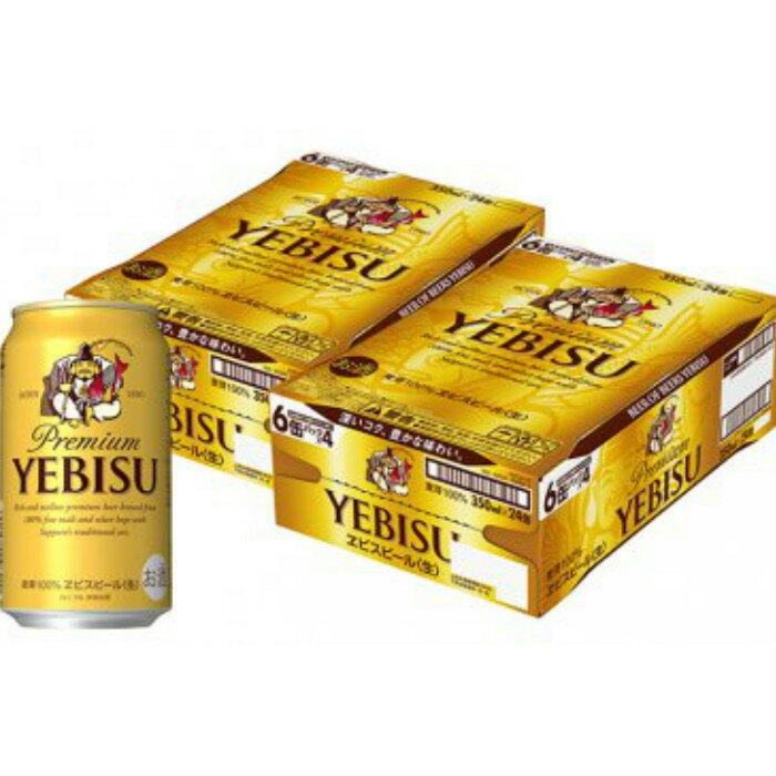 【ふるさと納税】B-035 ★招福★サッポロ ヱビスビール 2ケース(48缶)
