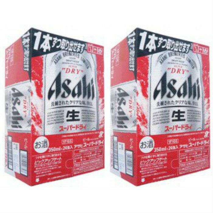 【ふるさと納税】B-032 ★ドライがうまい!★アサヒ ビール350ml缶 ★2ケース48本★