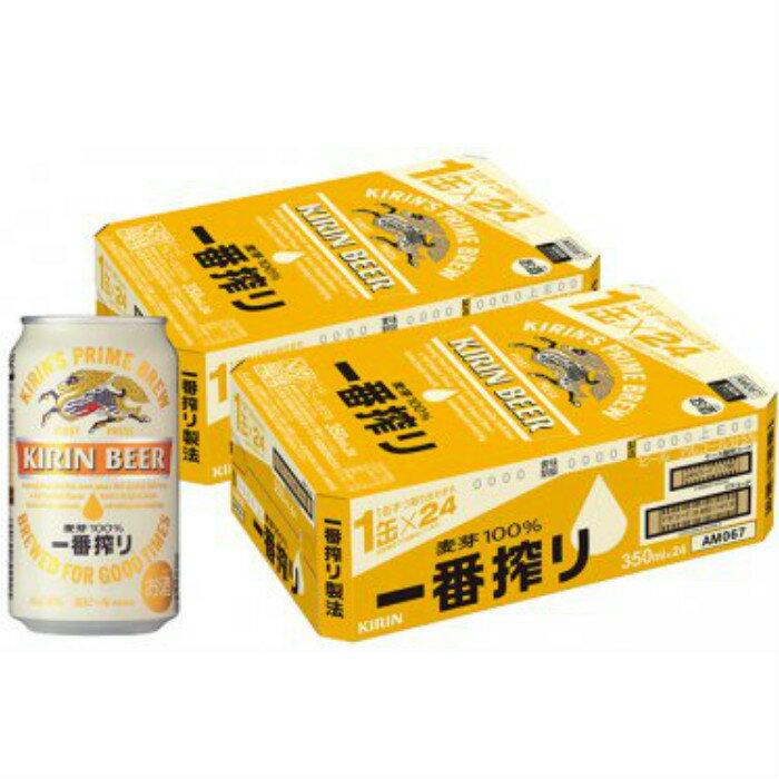 【ふるさと納税】B-033 ★基山麦も使用★キリン一番搾り【缶48本】