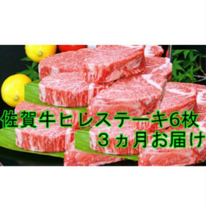 【ふるさと納税】L-003 ★GOLD−B★佐賀牛ヒレステーキ 6枚 3か月定期便