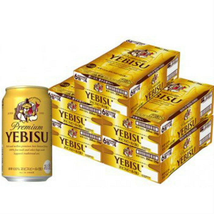 【ふるさと納税】E-024 ★招福★サッポロ エビスビール 5ケース(120缶)
