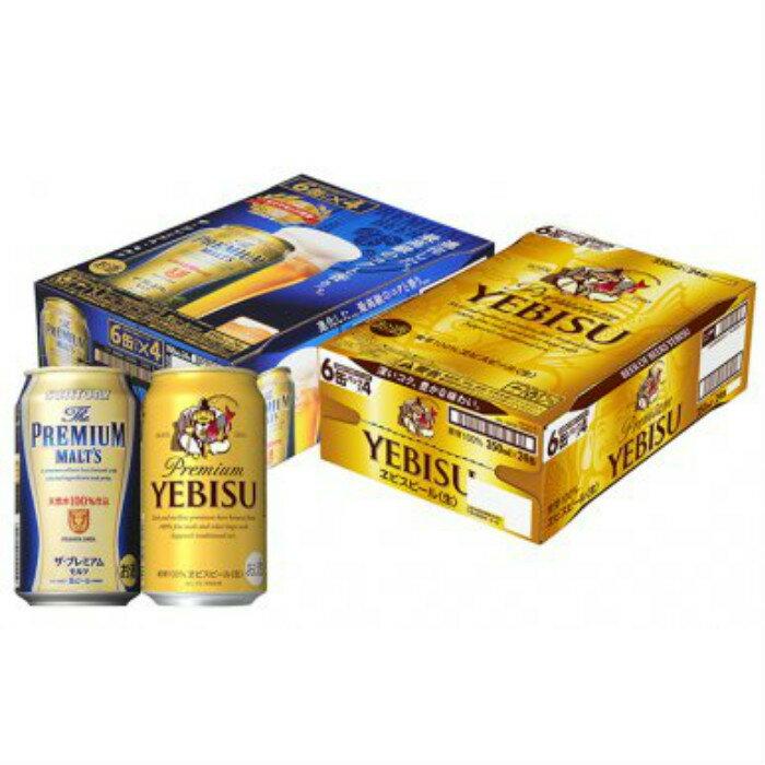 【ふるさと納税】B-053 ザ・プレミアムモルツ&ヱビスビール350ml缶【各1ケース48本】