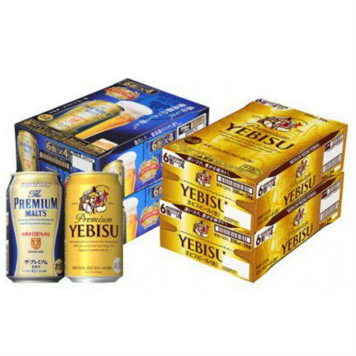 【ふるさと納税】D-026 ザ・プレミアムモルツ&エビスビール350ml缶【各2ケース96本】