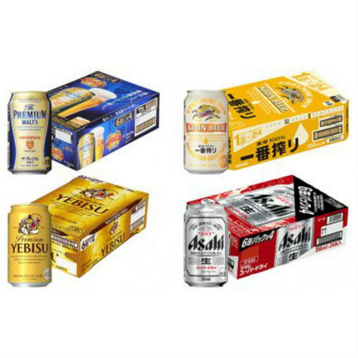 【ふるさと納税】D-027 トップ4銘柄ビール飲み比べ350ml缶【各1ケース96本】