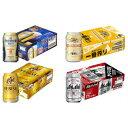 【ふるさと納税】D-018 トップ4銘柄ビール飲み比べ各1ケース(缶96本)