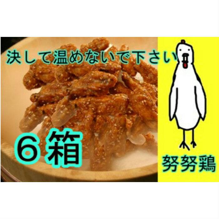 【ふるさと納税】B-030 ★基山PA限定★冷やして食べるから揚げ「努努鶏」6箱【からあげ】