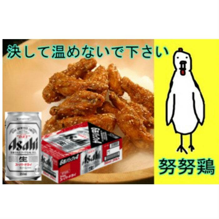 【ふるさと納税】B-040 アサヒスーパードライ1ケース24缶&冷やして食べる唐揚げ3箱