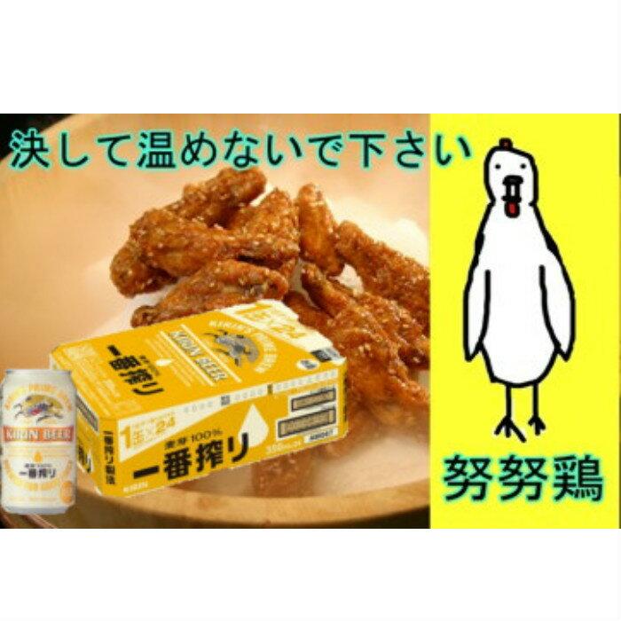 【ふるさと納税】B-041 キリン一番搾り1ケース24缶&冷やして食べる唐揚げ3箱
