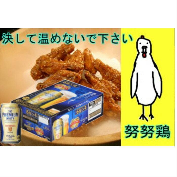 【ふるさと納税】B-042 サントリー・ザ・プレミアム・モルツ1ケース24缶&冷やして食べる唐揚げ3箱