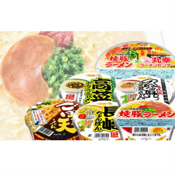 【ふるさと納税】A5-020 「焼豚ラーメン×丸幸ラーメン」と「カップ麺詰合せ」セット