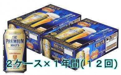 【ふるさと納税】KD-003 【12カ月定期便】サントリーザ・プレミアムモルツ350ml缶(2ケース×12回)