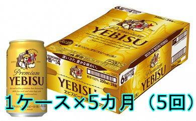 【ふるさと納税】E-027 【5カ月定期便】サッポロヱビスビール350ml缶(1ケース×5回)