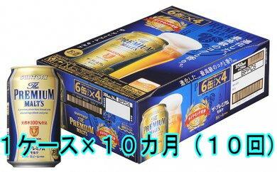 【ふるさと納税】J-034 【10カ月定期便】サントリーザ・プレミアムモルツ350ml缶(1ケース×10回)
