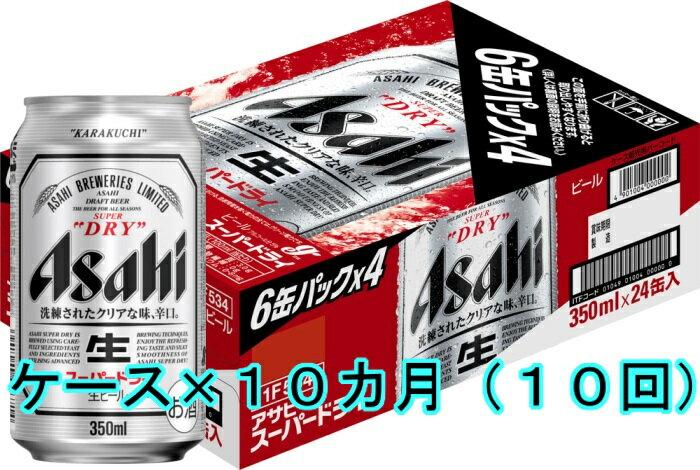 【ふるさと納税】J-036 【10カ月定期便】アサヒスーパードライ350ml缶(1ケース×10回)