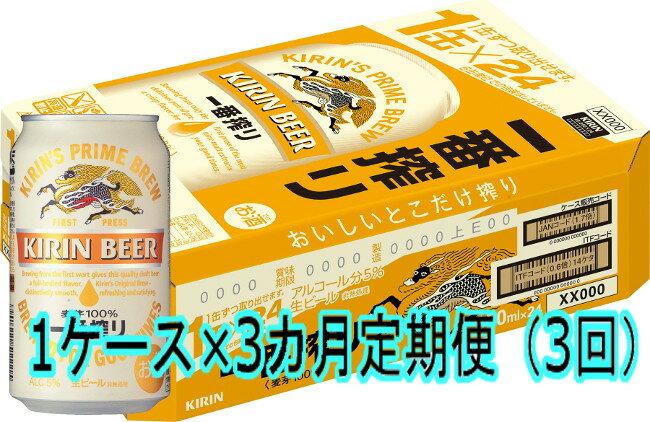 【ふるさと納税】C-059 【3カ月定期便】キリン一番搾り350ml(1ケース×3回)