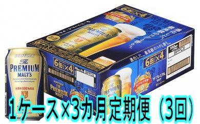 【ふるさと納税】C-060 【3カ月定期便】サントリーザ・プレミアムモルツ350ml(1ケース×3回)