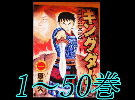 【ふるさと納税】J-039 【漫画】人気連載コミック本「キングダム」(1-50巻)【マンガ】+公式ガイドブック2冊