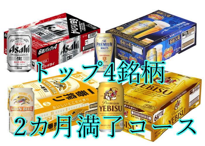 【ふるさと納税】D-028 【2カ月定期便】トップ4銘柄ビール飲み比べ2カ月満了コース【2ケース×2回】