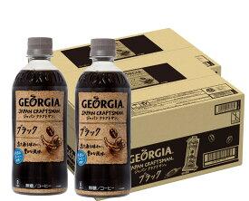 【ふるさと納税】A65-002R ジョージア ジャパンクラフトマン ブラック500mlPET(2ケース)計48本