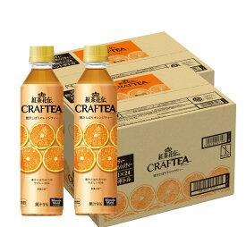 【ふるさと納税】A65-003R 紅茶花伝クラフティー 贅沢しぼりオレンジティー410mlPET(2ケース)計48本