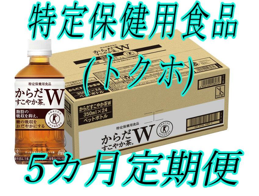 【ふるさと納税】C5-008 【5カ月定期便】特定保健用食品 からだすこやか茶W350mlPET(1ケース×5回)