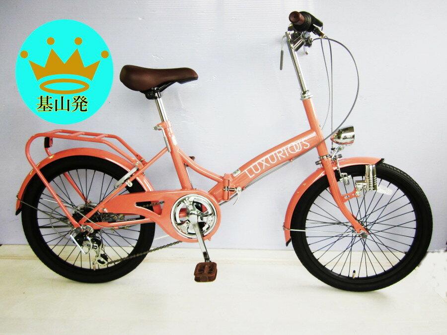 【ふるさと納税】J-040 ラグジュリアス206折りたたみ自転車(色オータムピンク)【数量限定10台】