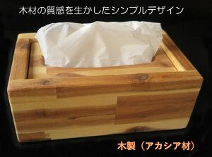 【ふるさと納税】A2-030R 木製ティッシュケース(アカシア材使用)