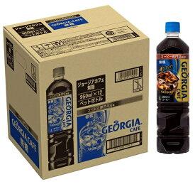 【ふるさと納税】Z1-020R ジョージアボトルコーヒー無糖 950mlPET×12本(1ケース)