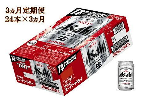 【ふるさと納税】D9-001 【3カ月定期便】アサヒスーパードライ350ml(1ケース×3回)