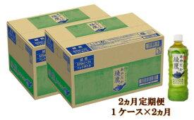 【ふるさと納税】A3-029R 2カ月定期便 綾鷹 525mlPET(計2ケース)